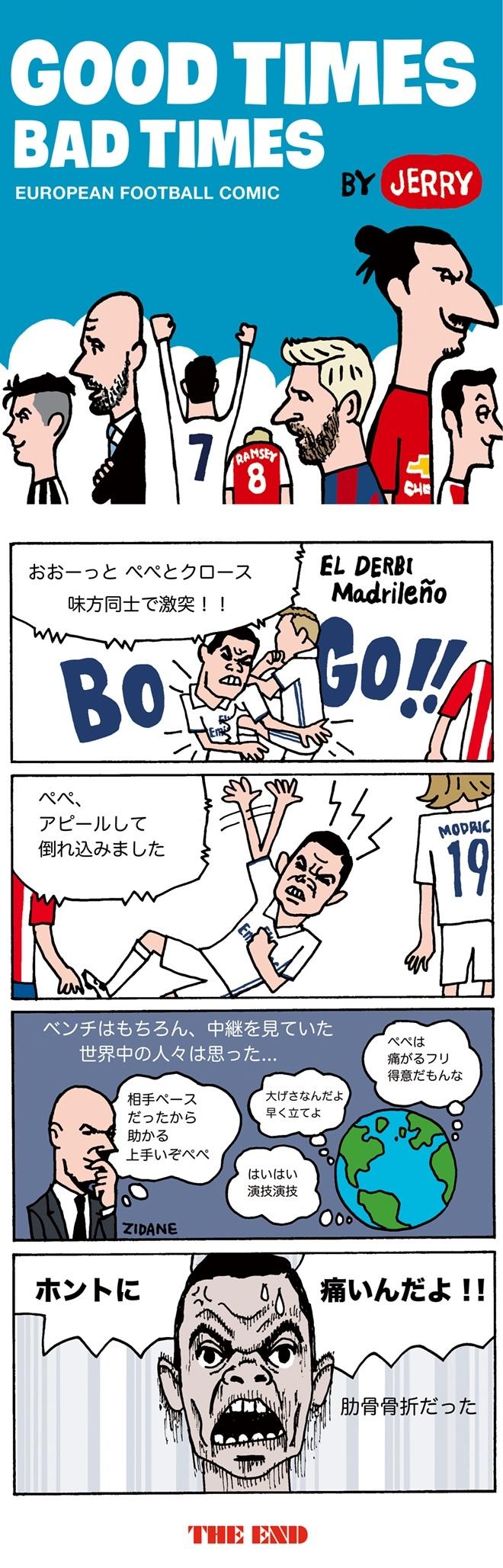 【欧州蹴球4コマ漫画】ペペの怪我は「得意の演技」ではなく…