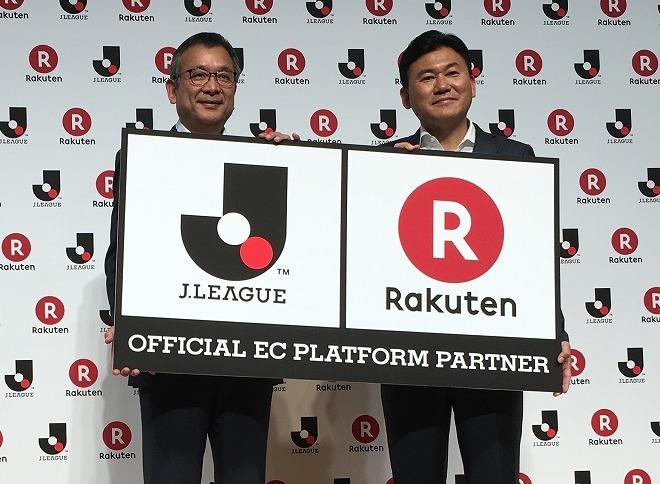 Jリーグと楽天がECパートナーシップ契約を締結!「スターを呼べる魅力的なリーグに」