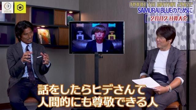 強烈だったフィリップ・トルシエ、日本サッカーを変革した中田英寿、共に戦ったレジェンド達が明かす日韓W杯主役たちの素顔とは