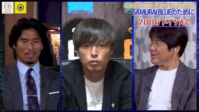 『ジーコジャパン』とは何だったのか。名波浩、中澤佑二、遠藤保仁がドイツW杯での日本代表を語る