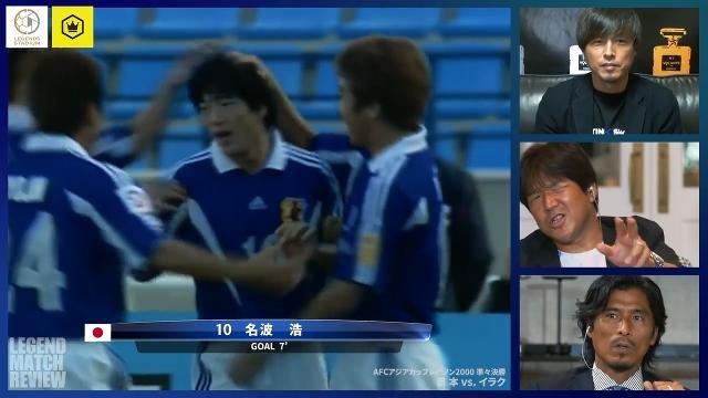 名波浩の『あのスーパーゴール』が生まれたアジアカップイラク戦を名波、中澤佑二、遠藤保仁が振り返る