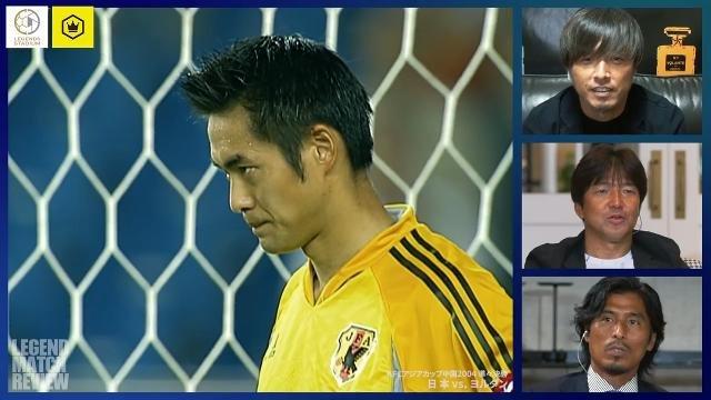 あの『伝説のPK戦』を振り返る。名波浩、中澤佑二、遠藤保仁が2004年アジアカップ・ヨルダン戦をレビュー