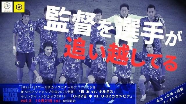 名波浩、中澤佑二、遠藤保仁。レジェンド3人が森保監督が指揮した2つのゲームを分析