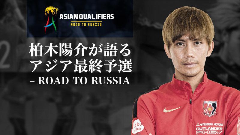 アジア最終予選 - ROAD TO RUSSIA スペシャルインタビュー第3弾   柏木陽介「この2年間で何が何でも掴みとらないといけない」