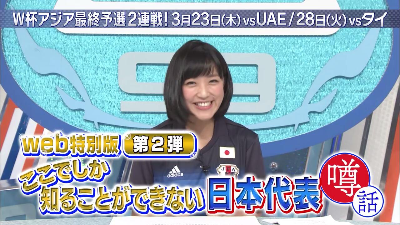 たけうっちF.C. WEB特別版第2弾:「価値観の合わない本田」「自我が強すぎる長友」チームへの影響不可避な日本代表を取り巻く噂