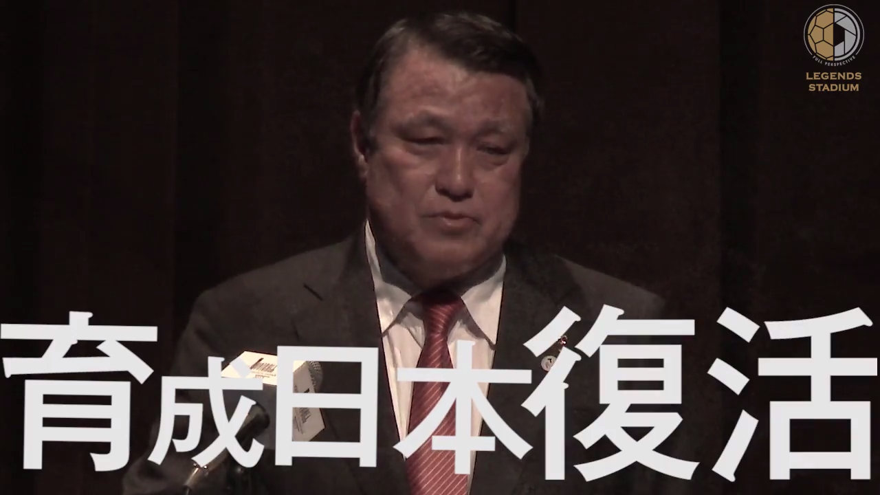 フットボールカンファレンスレポート#1「育成日本復活へ、如何にして世界と向き合うべきか」