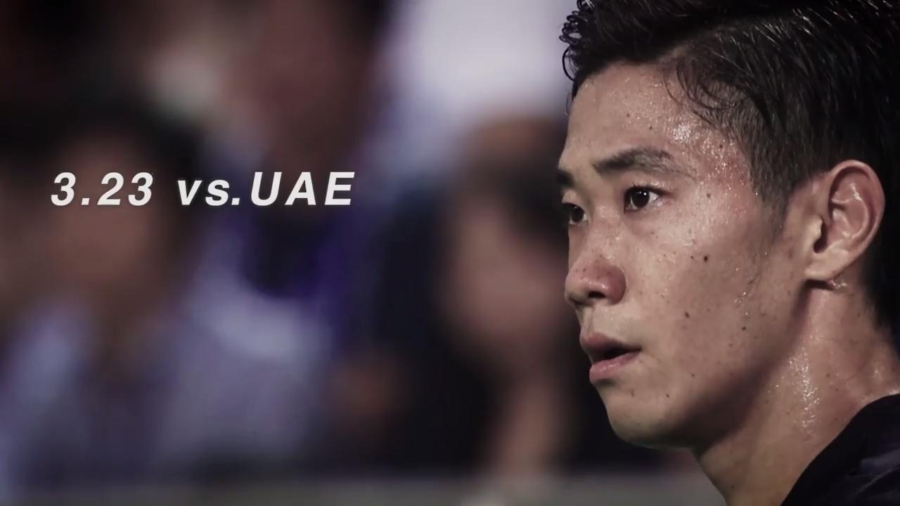 アジア最終予選再開でいきなりの正念場、アウェイUAE戦で勝利が必要な理由