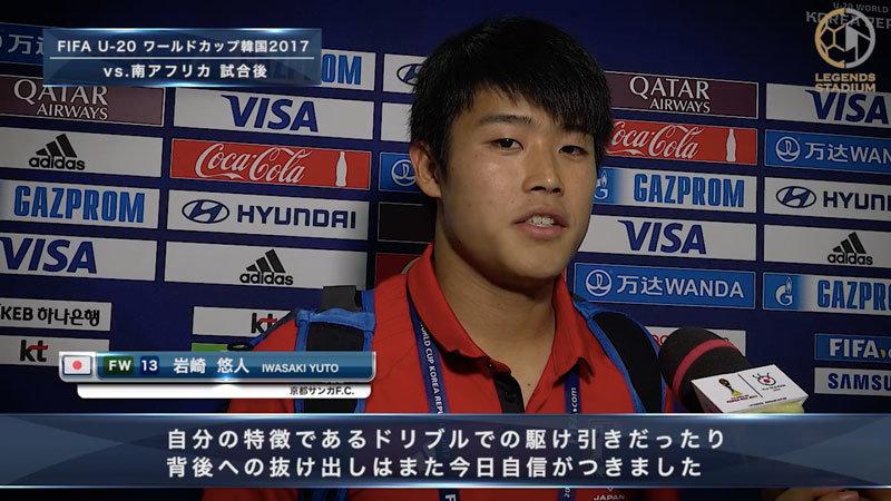 【現地取材動画】U-20日本代表、南アフリカ戦後取材 坂井、岩崎、冨安選手コメント
