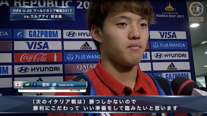 【現地取材映像】U-20日本代表、ウルグアイ戦後取材 堂安、冨安、市丸選手コメント