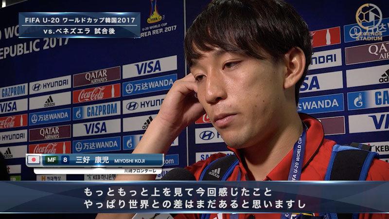 【現地取材動画】U-20日本代表、ベネズエラ戦後取材 岩崎、遠藤、久保、板倉、冨安、三好、各選手コメント