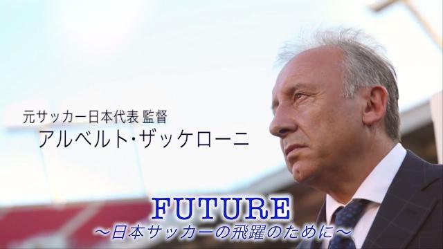 日本代表に情熱を注いだザックが語る日本サッカーのさらなる発展のために大切なこと