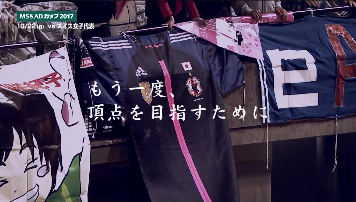 MS&ADカップ2017 捲土重来を期すなでしこジャパンの戦いを応援しよう!