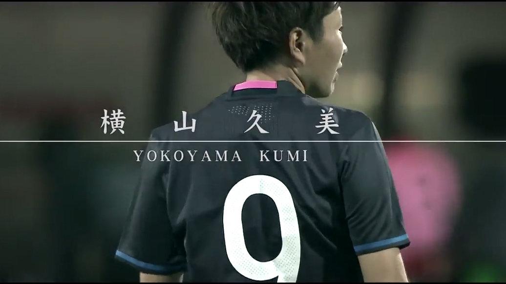 日本女子サッカー歴代最高のストライカーへ 凱旋マッチでFW横山久美の強烈ミドルが火を噴くか