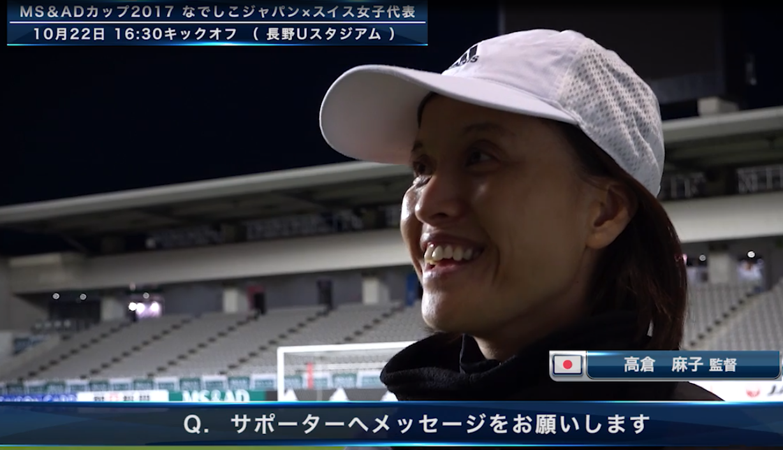 【インタビュー動画】「生き生きと走り回るなでしこを見せたい」高倉なでしこ、貴重なテストマッチに向けて仕上がりに自信