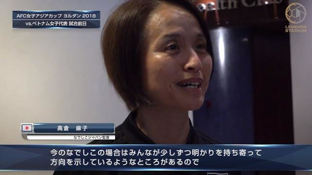 【なでしこコメント動画①】 高倉麻子監督「私達のスタイルで、全員がひとつになって戦っていきたい」