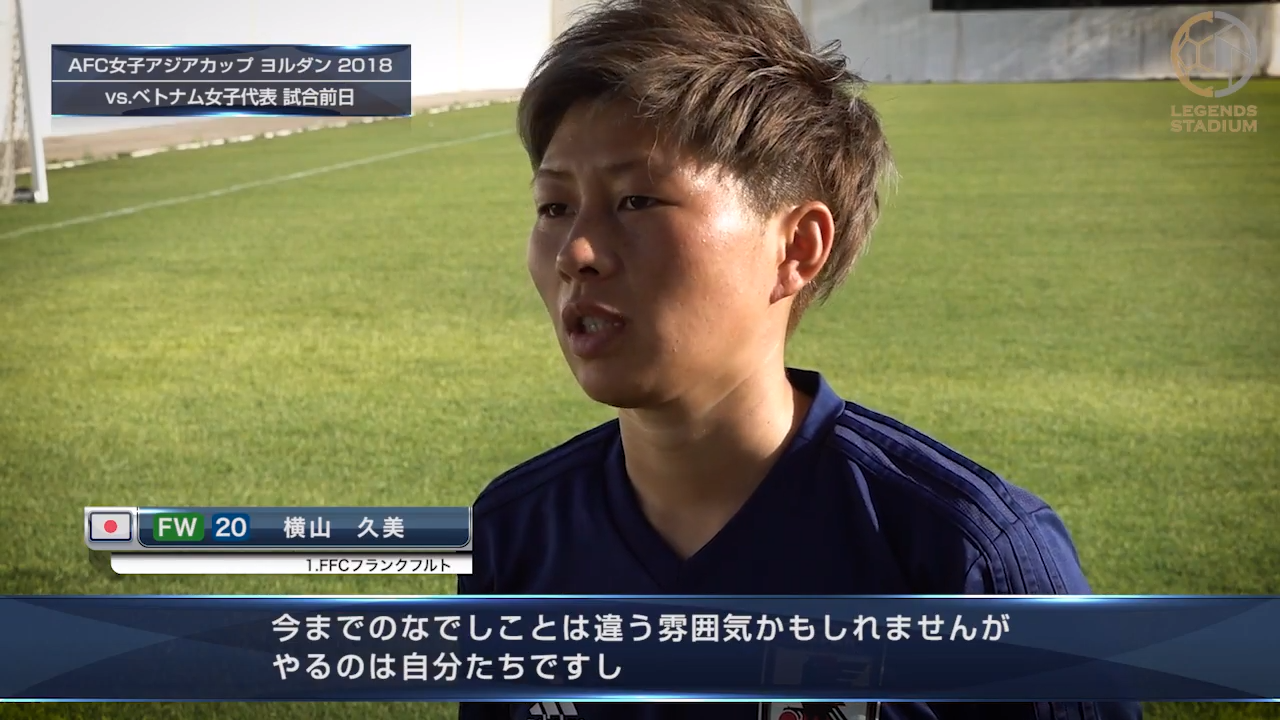 【なでしこコメント動画② 】FW横山久美「今までのなでしこと違うかも知れないが、やるのは私達」