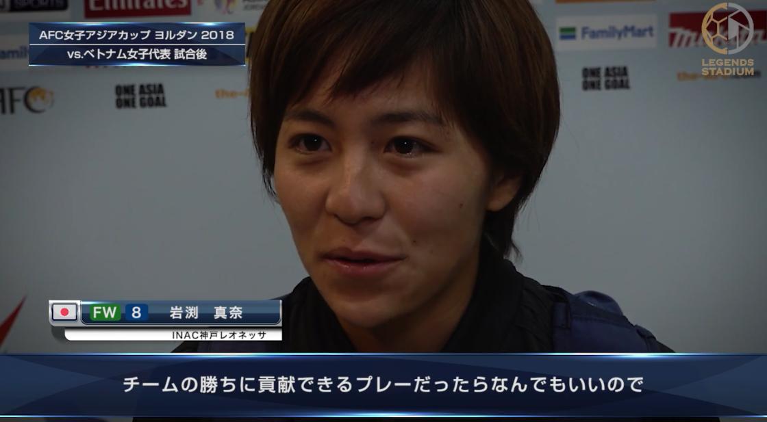 【コメント動画】FW岩渕真奈「チームの勝ちに貢献できるプレーだったらなんでもいい」