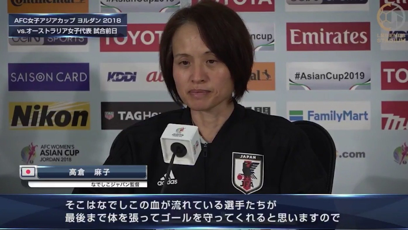 【なでしこ vs 韓国代表 試合前日会見動画① 】高倉麻子監督「なでしこの血が流れている選手たちは最後まで体を張ってゴールを守る」
