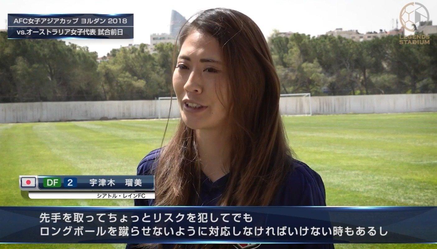 【なでしこ vs 豪州代表 前日コメント動画②】DF宇津木瑠美「リスクを犯してでもロングボールを蹴らせない対応をしなければいけない」