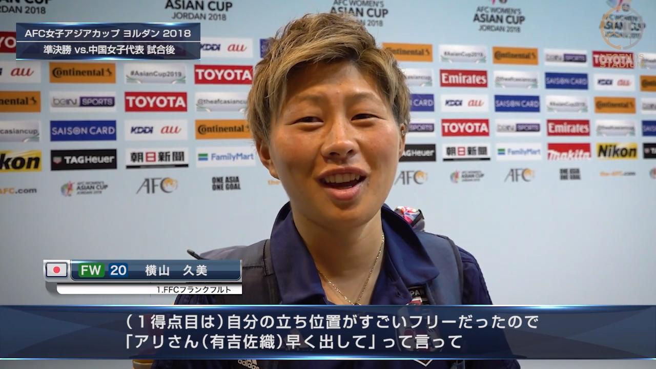 【なでしこ vs 中国代表戦後コメント動画】FW横山久美「チームみんなで喜びたいなと思って、ベンチに行きました」