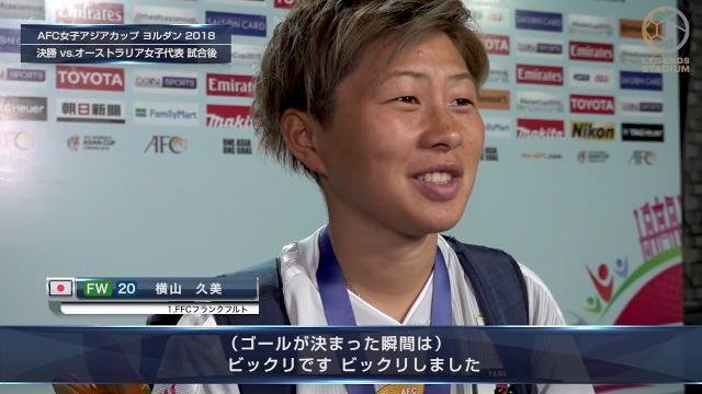 【決勝 なでしこ vs 豪州戦 終了後コメント動画】FW横山久美「びっくりです、びっくりしました。」
