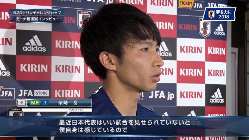 【選手コメント動画】西野ジャパンのファーストマッチにして、W杯前国内ラストマッチ、ガーナ戦を前に本田、柴崎、長友が抱負を語る
