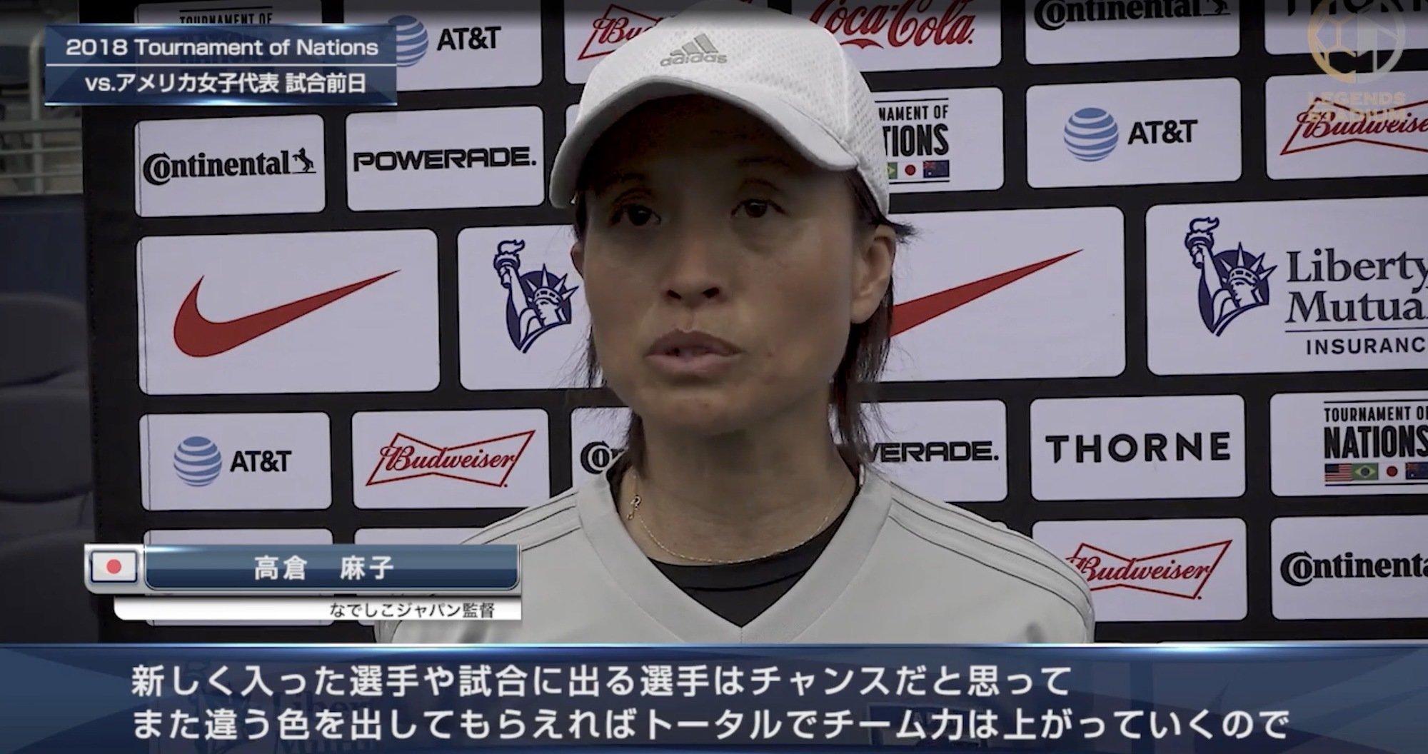 高倉麻子監督「新しく入った選手にはチャンス。違った色を出してもらえればトータルでチーム力は上がっていく」