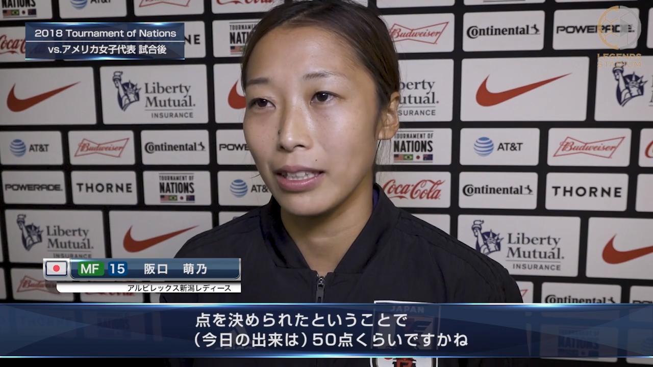 MF阪口萌乃「得点出来たが失点にも絡んでしまったので、今日の出来は50点」