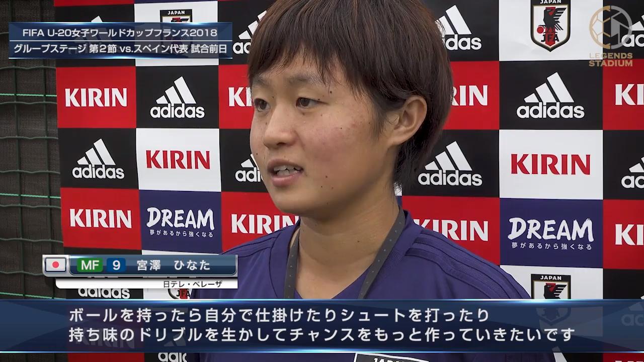 【U20WWCスペイン戦前動画】MF宮澤ひなた「誰が点を取っても嬉しいけど、自分が決める気持ちでいかないとゴールに結びつかない」