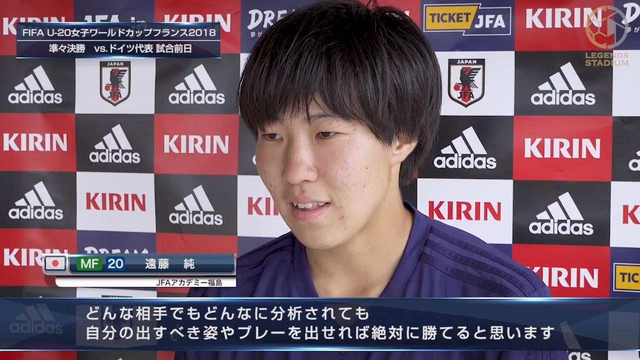 【U20WWC】MF遠藤純「どんな相手でもどんなに分析されていても、自分の出すべき姿やプレーを出せれば絶対に勝てる」