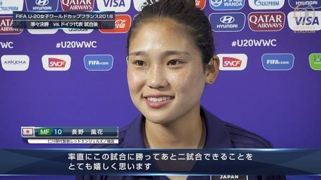 【U20WWC】MF長野風花「率直にこの試合に勝ってあと二試合できることをとても嬉しく思います。」