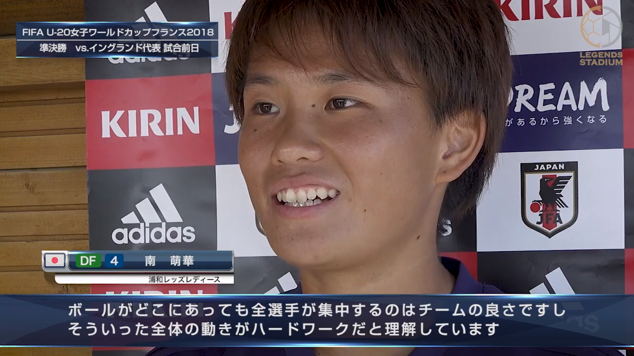 【U20WWC】DF南萌華「ボールがどこにあっても全選手が集中しているのはこのチームの良さ」