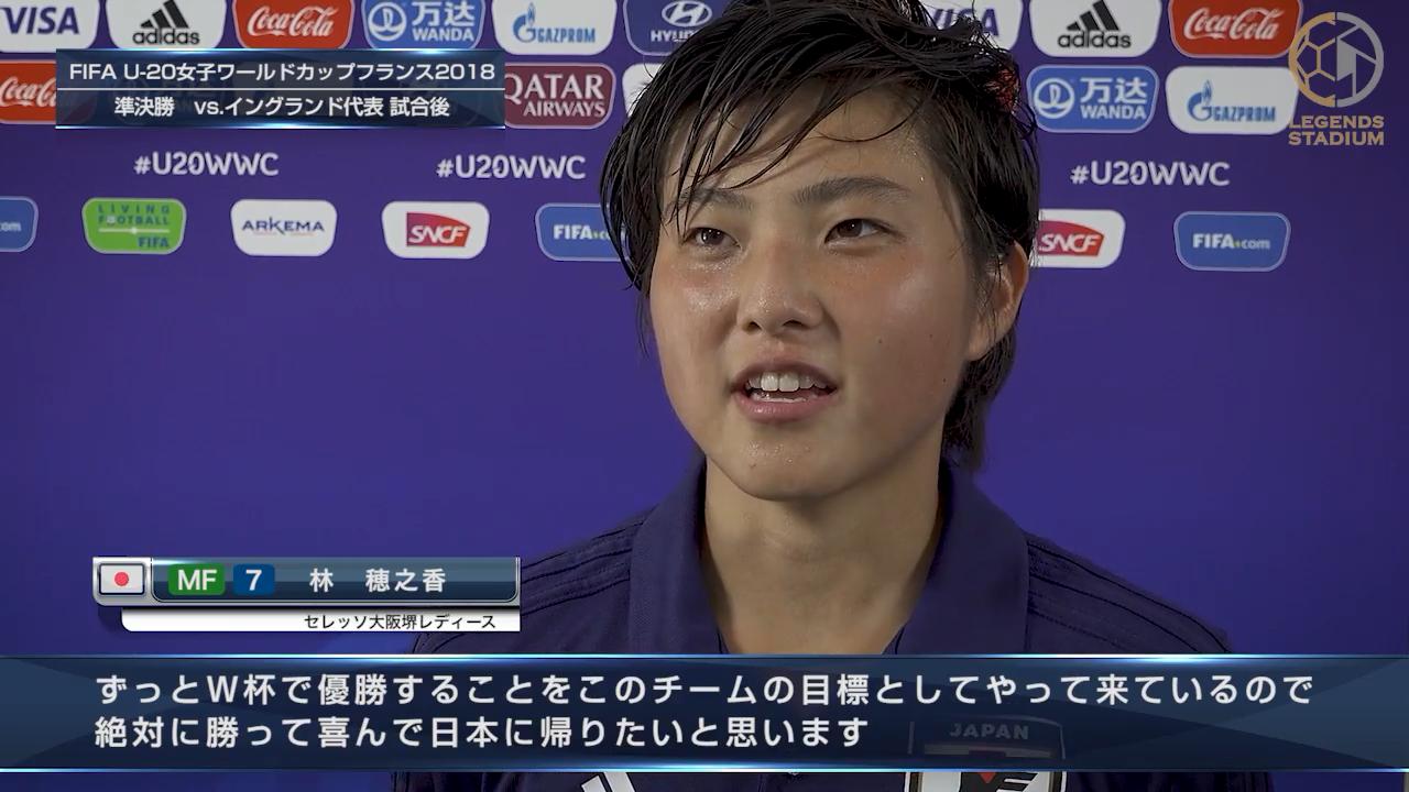 【U20WWC】MF林穂之香選手「ずっとW杯で優勝することをチームの目標としてやって来た。絶対に勝って、喜んで日本に帰りたい」