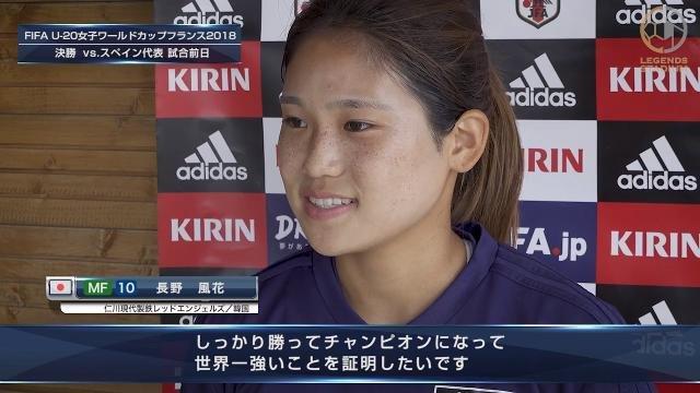 【U20WWC】MF長野風花「勝ってチャンピオンになって世界一強いことを証明したい」