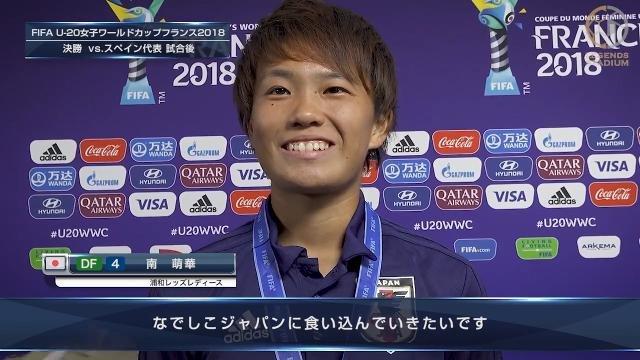 【U20WWC】キャプテン南萌華「私達みたいな若い世代が上を押しのけて、なでしこジャパンに食い込んでいきたいです」