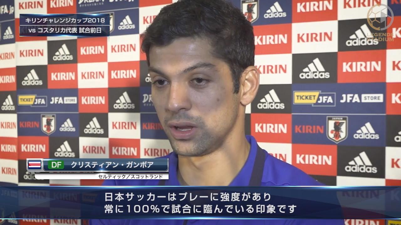 【コスタリカ代表コメント】「不安はあったが、日本で試合をするのは約束していたこと」
