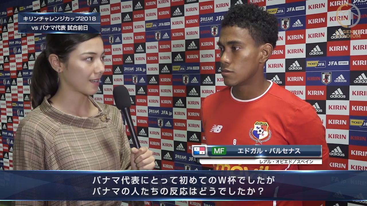 【パナマ代表試合前日コメント】「日本はすごく難しい相手。常にボールを持って良いプレイをする」