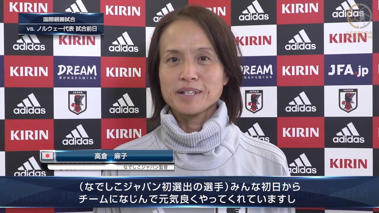 高倉監督「激しい試合の中でクレバーさ、日本らしさを出していけたらいい」