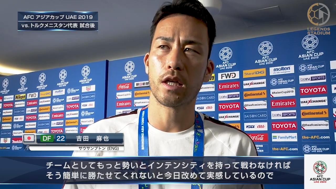 吉田麻也「そう簡単には勝たせてくれないと、改めて実感している」