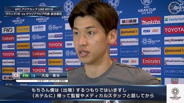 大迫勇也「もちろん僕は出場するつもり。緊張感の中でサッカー出来る幸せを感じている」