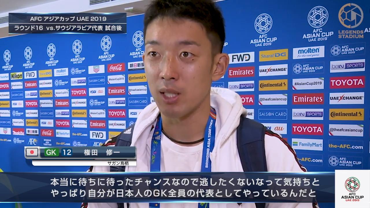 権田修一「自分が日本人GK全員の代表というと強い気持ちを持っている」
