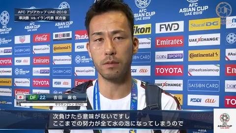 吉田麻也「次負けたら意味がない、ここまでの努力が全て水の泡になってしまう」