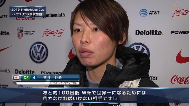 DF熊谷紗希「約100日後、W杯で世界一になるために倒さなければいけない相手」
