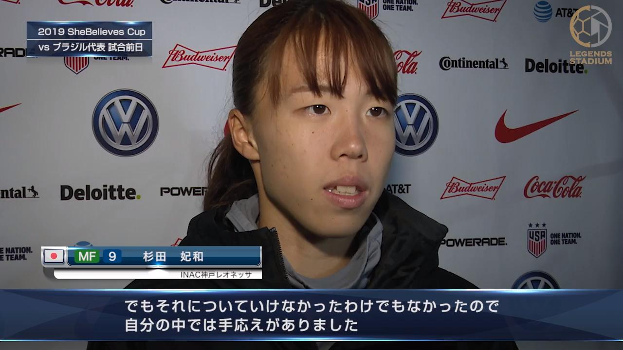 MF杉田妃和「レベルは高いが、ついていけなかったかと言ったらそうでもなかった」