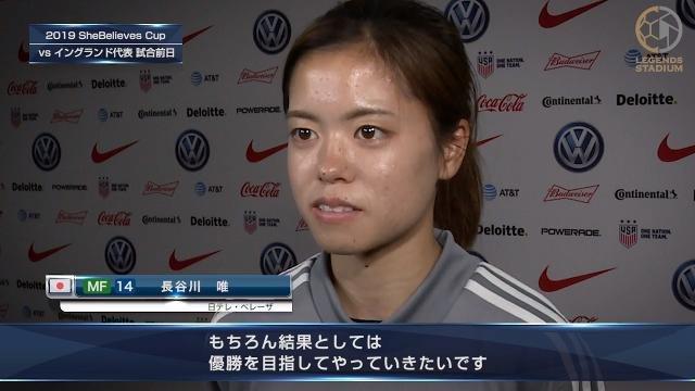 MF長谷川唯「相手は日本に圧勝する気持ちで来ると思うが、そこをひっくり返したい」