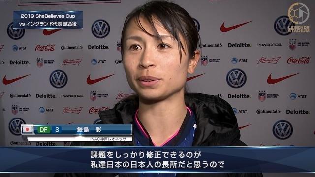 DF鮫島彩「課題を修正できるのが日本人の長所。本番までにしっかり修正する」