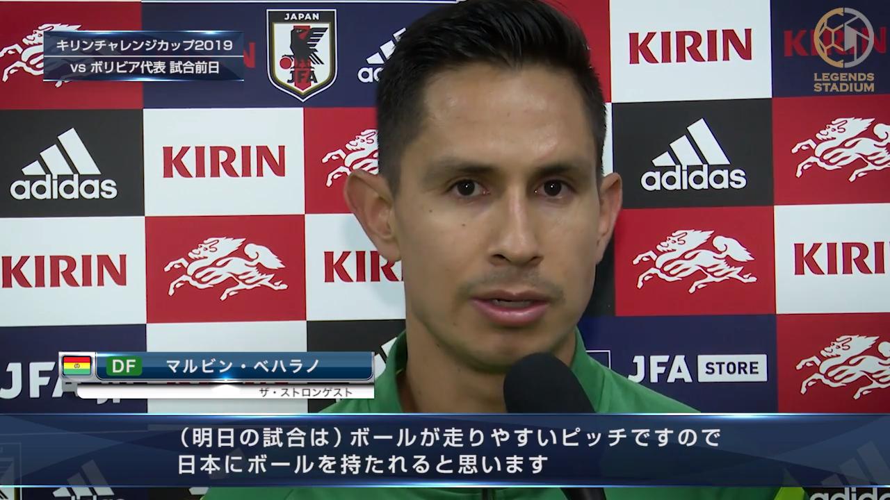 DFマルビン・ベハラノ「我々は日本の強みを消しにいくようなサッカーをする」