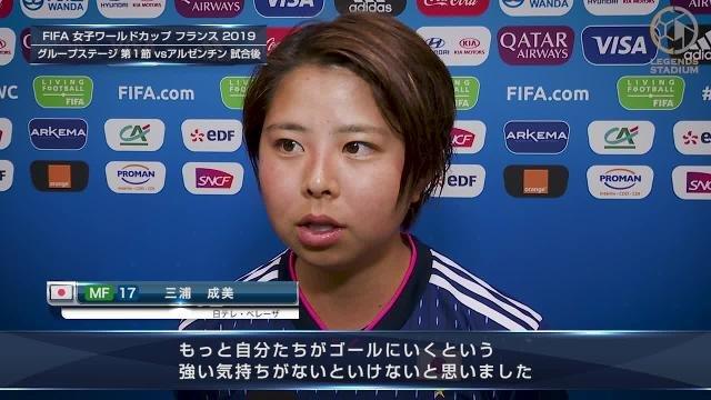 アルゼンチン戦終了後コメント MF三浦成美「練習していた崩しの形を出せず、ゴール前でも淡白なプレーになってしまった」