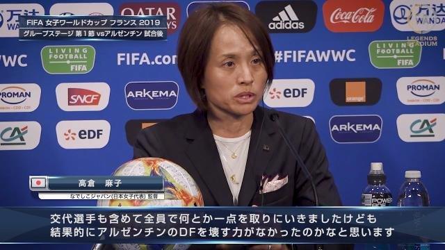 アルゼンチン戦終了後コメント 高倉麻子監督「攻撃で変化をつけられる選手の怪我っていうのは、ちょっと予想外というか計算外ではある」
