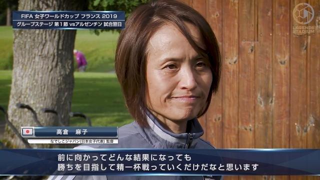 アルゼンチン戦終了後コメント 高倉麻子監督「なでしこジャパンは今までの歴史の中で、決して後ろに引いたことはない」